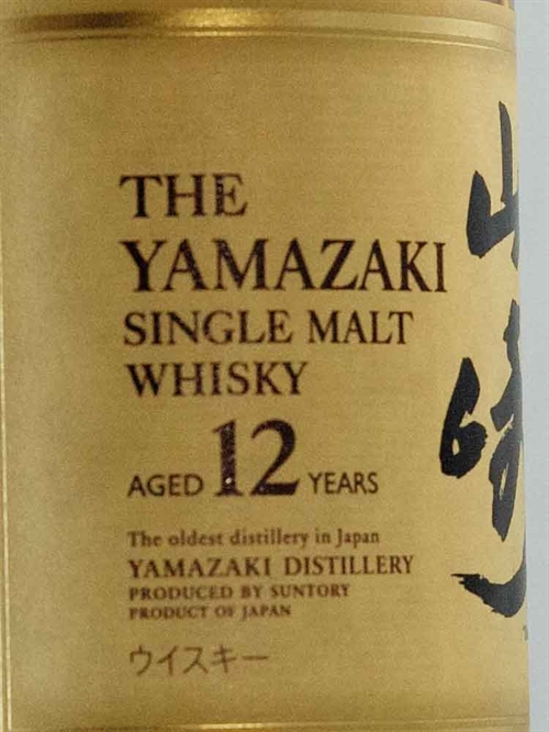 The Yamazaki / Single Malt 12 år Japan